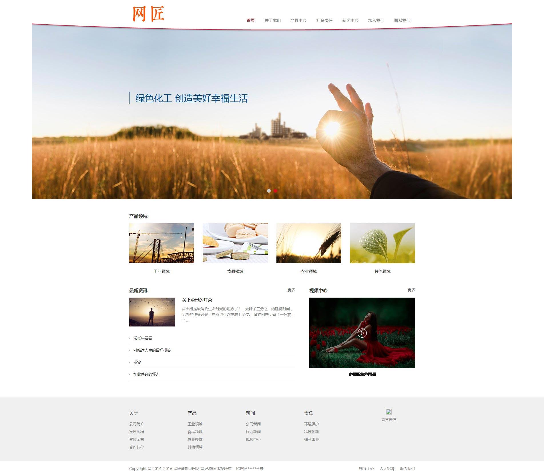 化工行业营销网站客户案例033