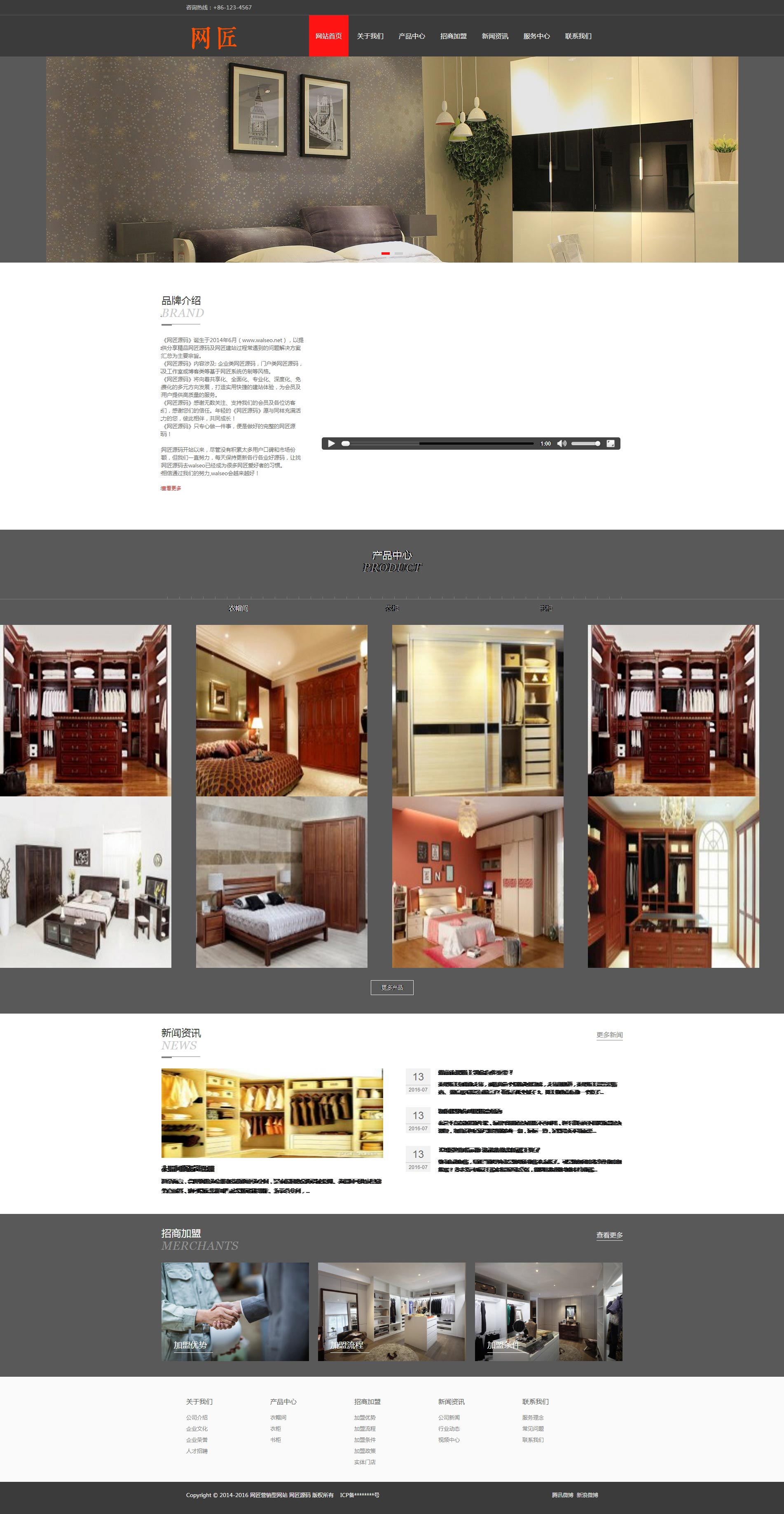 家具行业营销网站客户案例034
