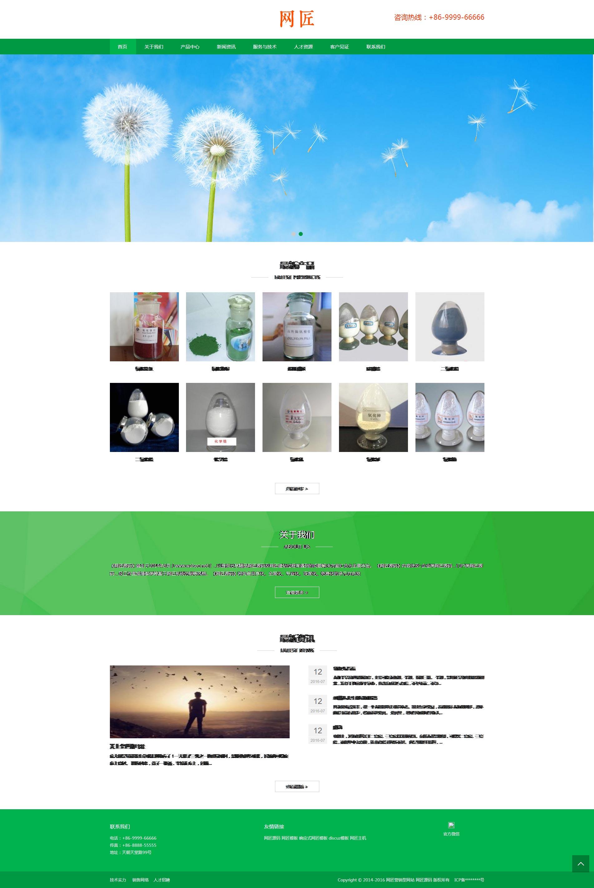 化工燃料行业营销网站客户案例035