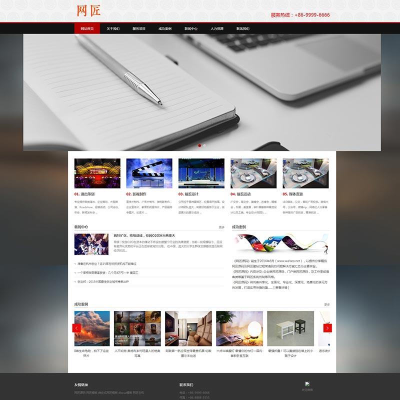 影视传媒行业营销网站客户案例036